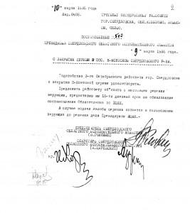 Копия Постановление о закрытии Ф.р-88.Оп.1.Д.4083.Л.2