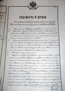 Первая страница клировой ведомости Казанско-Богородицкой церкви за 1896 г.